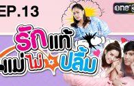 Rak Thae Mae Mai Pluem Ep.13 รักแท้แม่ไม่ปลื้ม