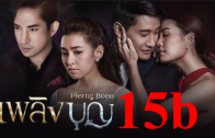 Plerng Boon Ep.15 part 2