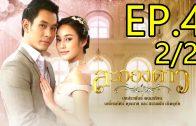 La Ong Dao ละอองดาว ep.4 Part 2