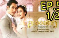 La Ong Dao ละอองดาว ep.5 Part 1