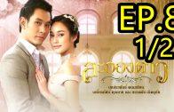 La Ong Dao ละอองดาว ep.8 Part 1