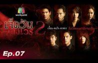 The Seven Deadly Sins Ep.7