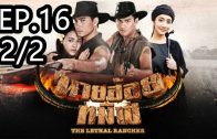 The Lethal Rancher Ep.16 Part 2