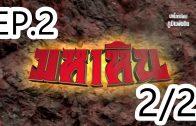 Maha Hin Ep.2 Part 2