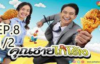 Khun chai kai tong Ep.8 Part 1