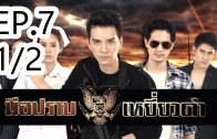 Mue Prap Yiao Dam EP.7 Part 1