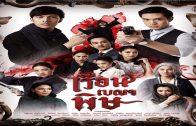 Ruean Bencha Phit Ep.4