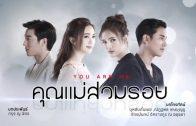 Khunmae Suamroi Ep.11