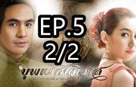 Love Destiny Ep.5 Part 2