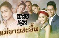 Mae Ai Sa-uen Ep.15 Part 2