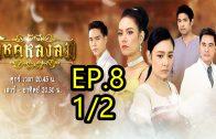 Wihok Longlom Ep.8 Part 1