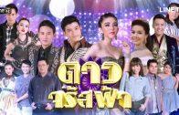 Daw Jarat Fa Ep.20