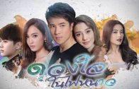 Duangchai Nai Fai Nao Ep.3 Part 1