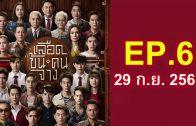 Luead Khon Khon Chang Ep.6