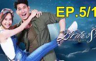 Mi Phiang Rak Ep.5 Part 1