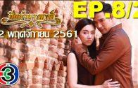 Pi kaeo Nang hong Ep.8 Part 2