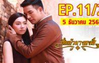 Pi kaeo Nang hong Ep.11 Part 2