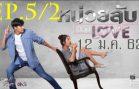 Love Secret Switch Unit Ep.5 Part 2