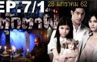 Tukkata Phi Ep.7 Part 1