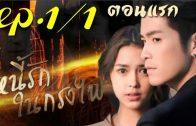 Ni Rak Nai Krong Fai Ep.1 Part 1