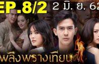 Plerng Prang Tian Ep.8 Part 2
