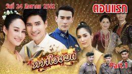 Duang Jai Khabot Ep.1 Part 1
